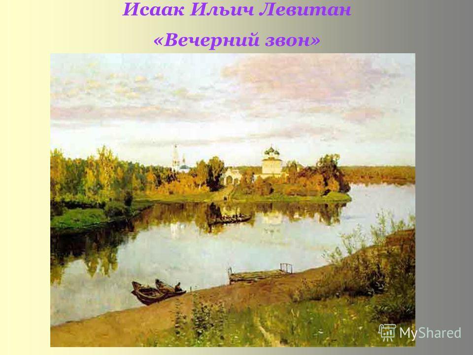 Исаак Ильич Левитан «Вечерний звон»