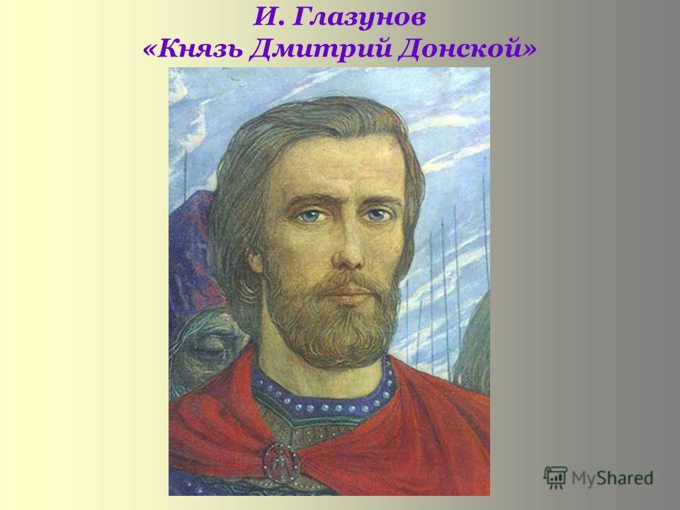 И. Глазунов «Князь Дмитрий Донской»