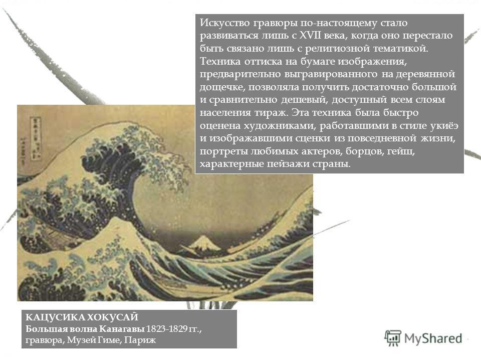 Искусство гравюры по-настоящему стало развиваться лишь с XVII века, когда оно перестало быть связано лишь с религиозной тематикой. Техника оттиска на бумаге изображения, предварительно выгравированного на деревянной дощечке, позволяла получить достат