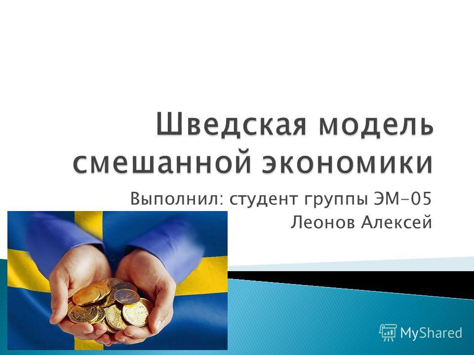 Выполнил: студент группы ЭМ-05 Леонов Алексей