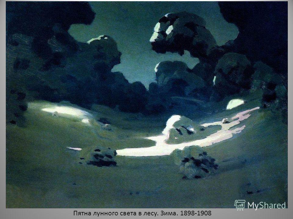 Пятна лунного света в лесу. Зима. 1898-1908