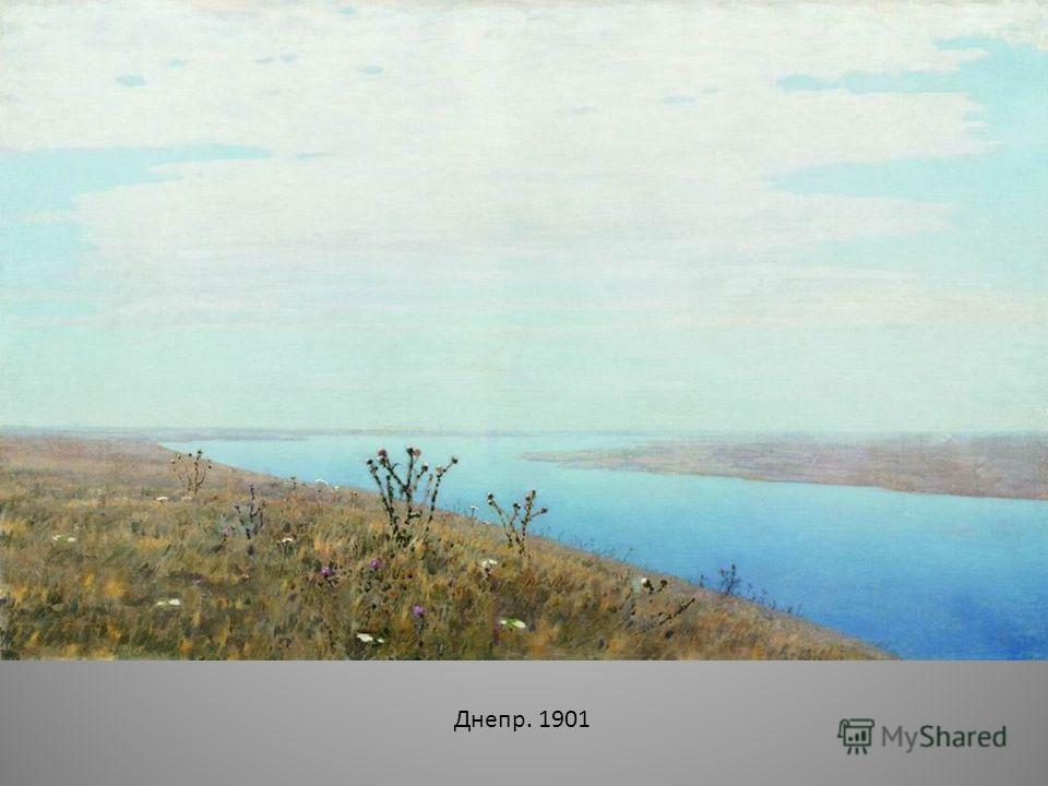 Днепр. 1901