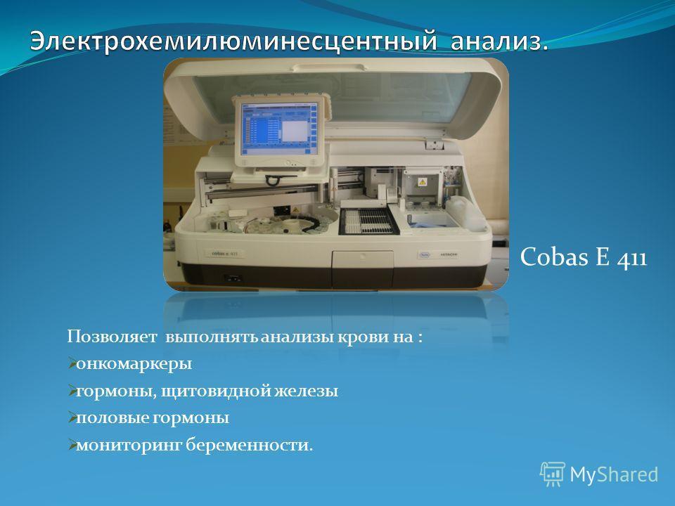 Позволяет выполнять анализы крови на : онкомаркеры гормоны, щитовидной железы половые гормоны мониторинг беременности. Cobas E 411