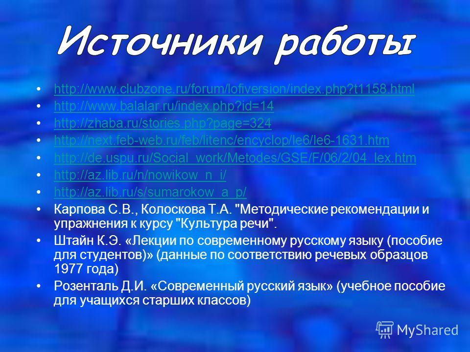 http://www.clubzone.ru/forum/lofiversion/index.php?t1158.html http://www.balalar.ru/index.php?id=14 http://zhaba.ru/stories.php?page=324 http://next.feb-web.ru/feb/litenc/encyclop/le6/le6-1631.htmhttp://next.feb-web.ru/feb/litenc/encyclop/le6/le6-163
