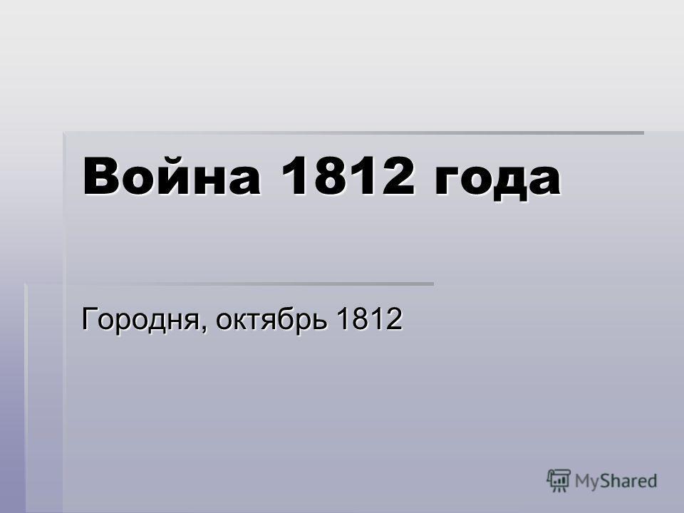 Война 1812 года Городня, октябрь 1812