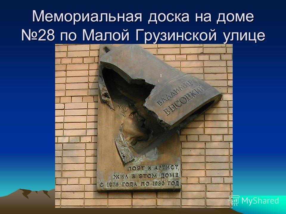 Мемориальная доска на доме 28 по Малой Грузинской улице