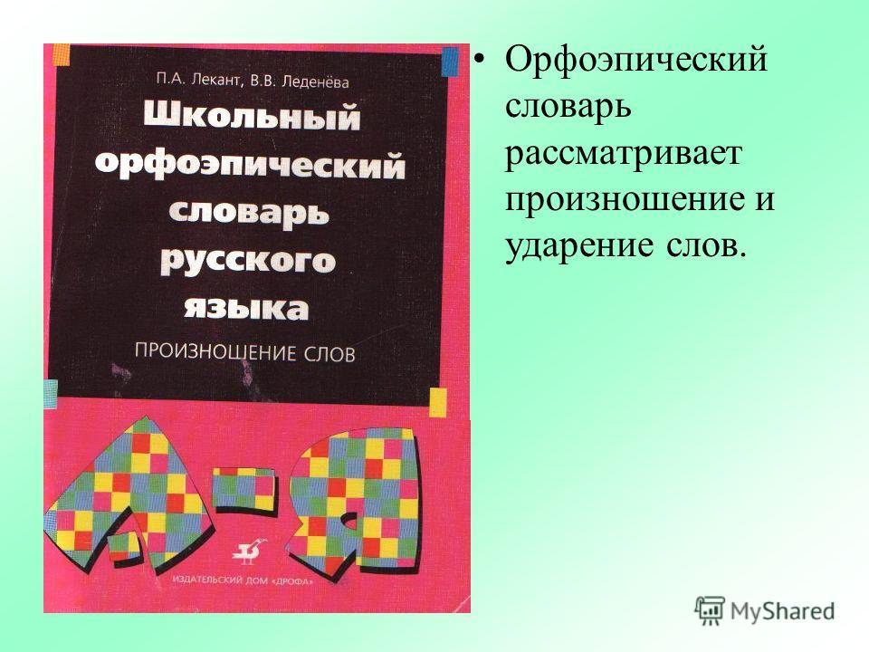 Орфоэпический словарь рассматривает произношение и ударение слов.