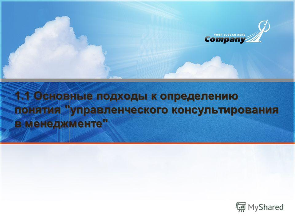 1.1 Основные подходы к определению понятия управленческого консультирования в менеджменте