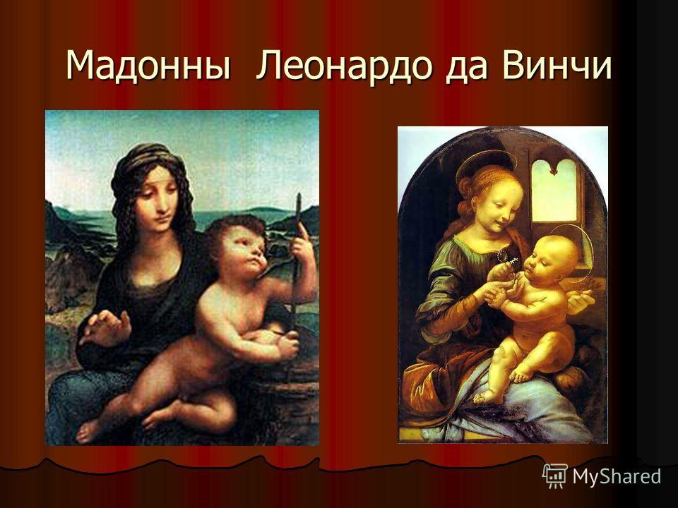 Мадонны Леонардо да Винчи