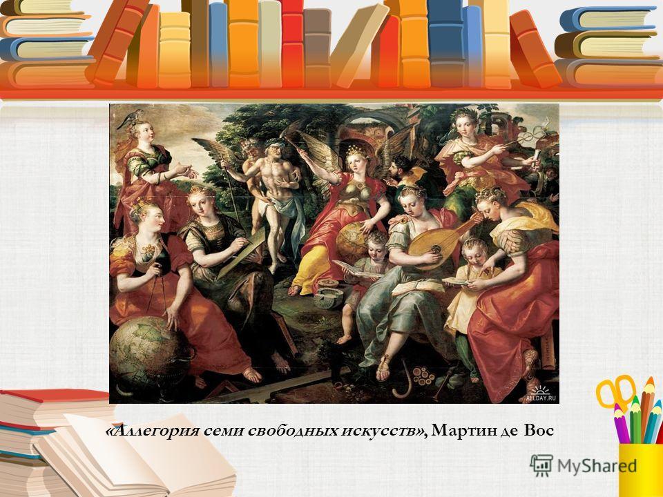 «Аллегория семи свободных искусств», Мартин де Вос
