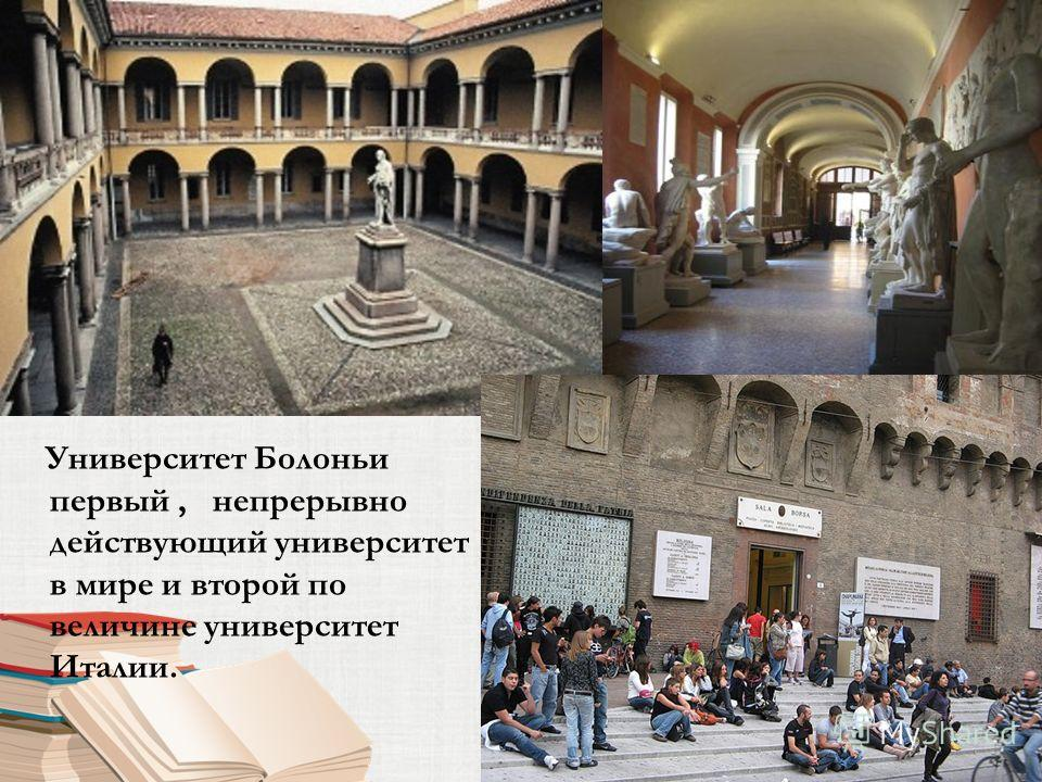 Университет Болоньи первый, непрерывно действующий университет в мире и второй по величине университет Италии.