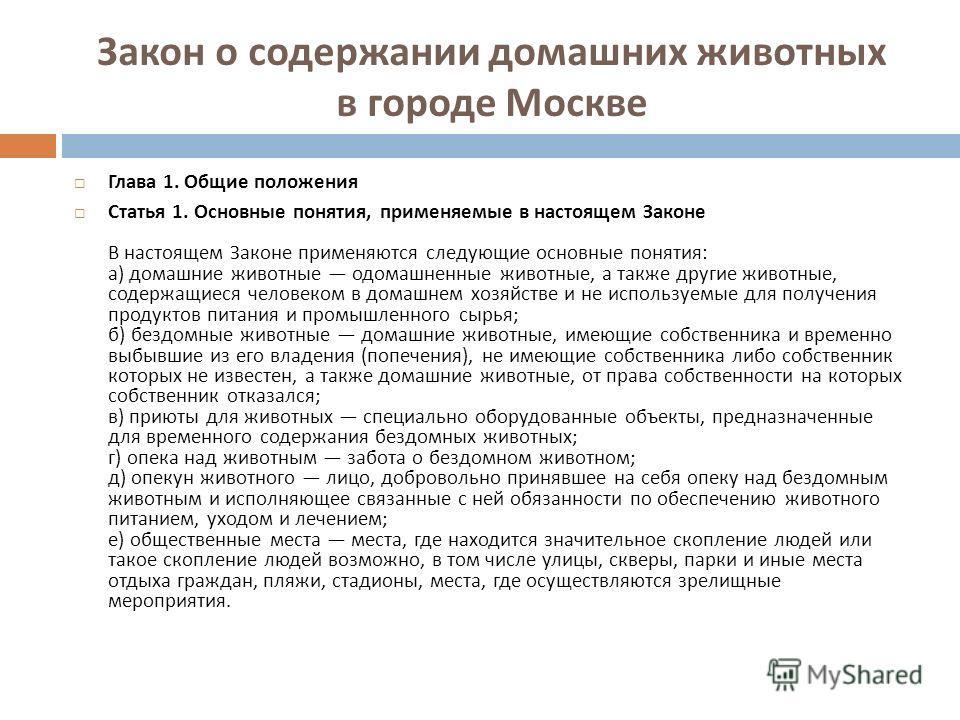 Закон о содержании домашних животных в городе Москве Глава 1. Общие положения Статья 1. Основные понятия, применяемые в настоящем Законе В настоящем Законе применяются следующие основные понятия : а ) домашние животные одомашненные животные, а также