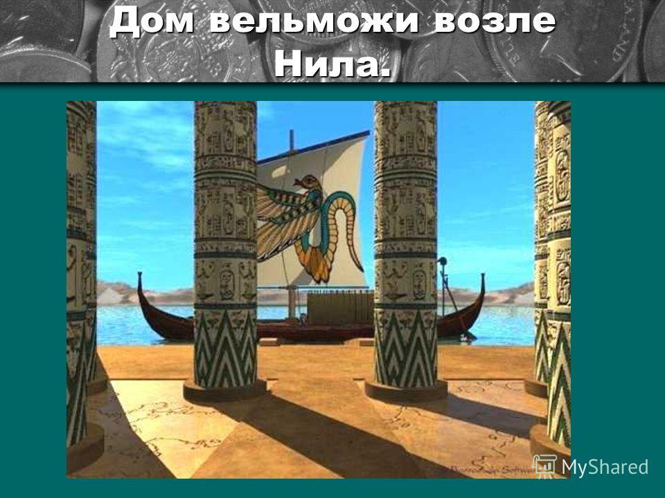 Дом вельможи возле Нила.
