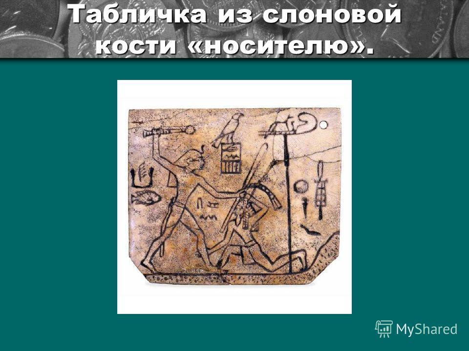 Табличка из слоновой кости «носителю».