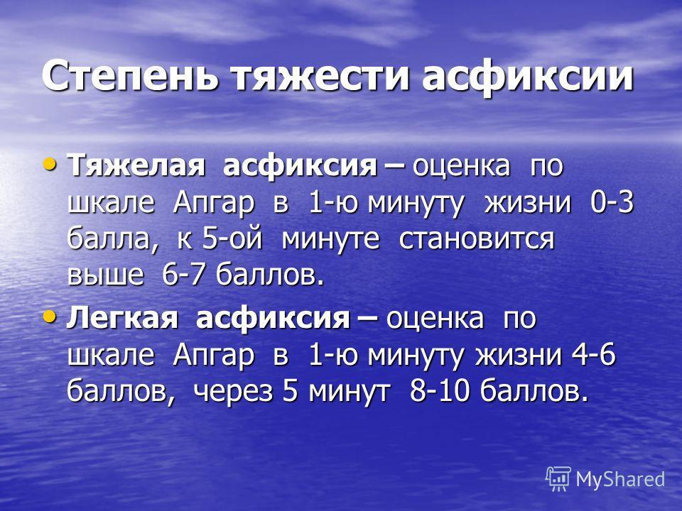 Степень тяжести асфиксии Тяжелая асфиксия – оценка по шкале Апгар в 1-ю минуту жизни 0-3 балла, к 5-ой минуте становится выше 6-7 баллов. Тяжелая асфиксия – оценка по шкале Апгар в 1-ю минуту жизни 0-3 балла, к 5-ой минуте становится выше 6-7 баллов.