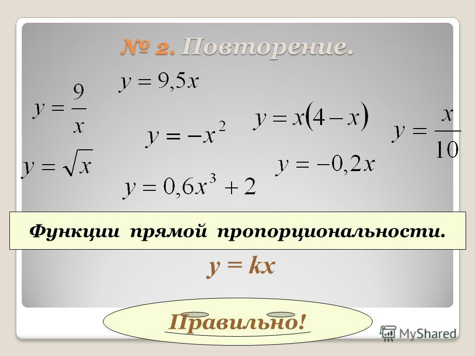 2. Повторение. Линейные функции. y = ах + b Верно!