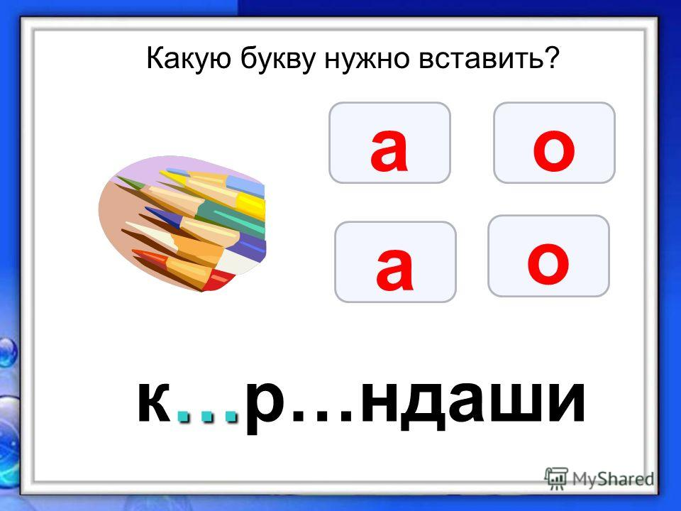 Какую букву нужно вставить? ао а о к…р…ндаши