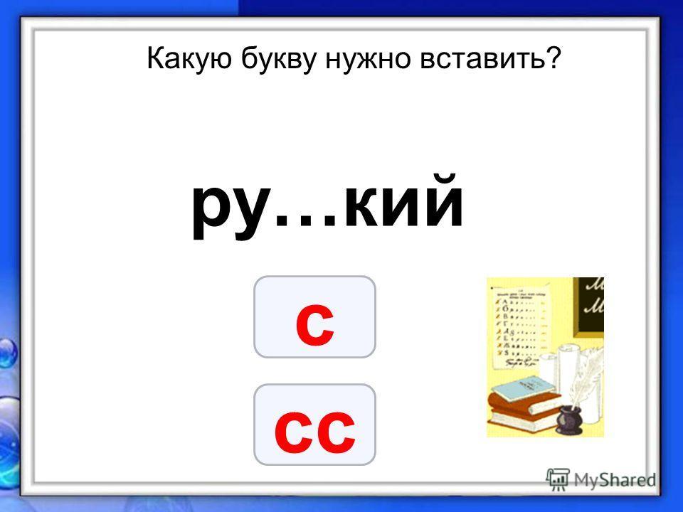 ру…кий с сс