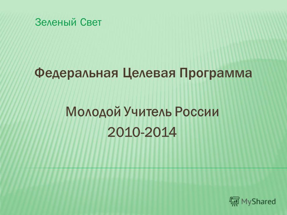 Федеральная Целевая Программа Молодой Учитель России 2010-2014 Зеленый Свет