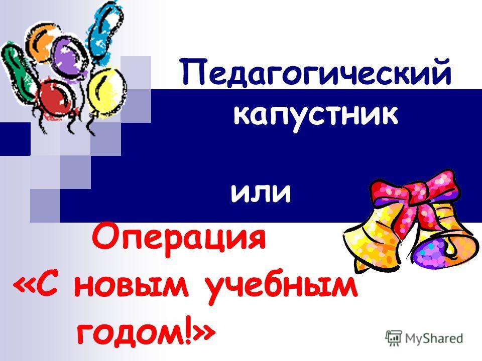 Педагогический капустник или Операция «С новым учебным годом!»