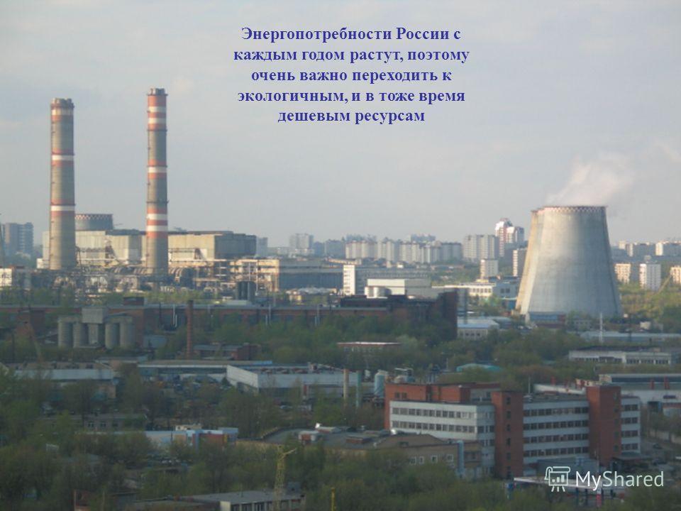 64.9% 64.9% энергии вырабатывается на ТЭС, причем 45 % - на газе – ценнейшем химическом сырье. Недостатков на ТЭС много, главный -экологический, поэтому нужно снижать их уровень и переходить к экологическим видам энергии Структура энергетики России: