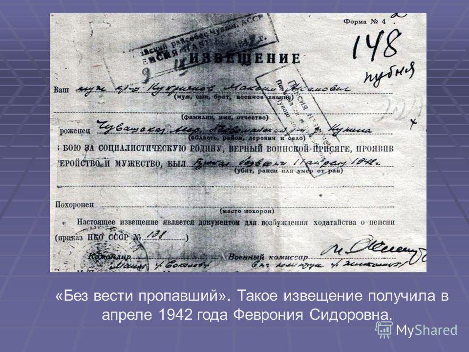 «Без вести пропавший». Такое извещение получила в апреле 1942 года Феврония Сидоровна.