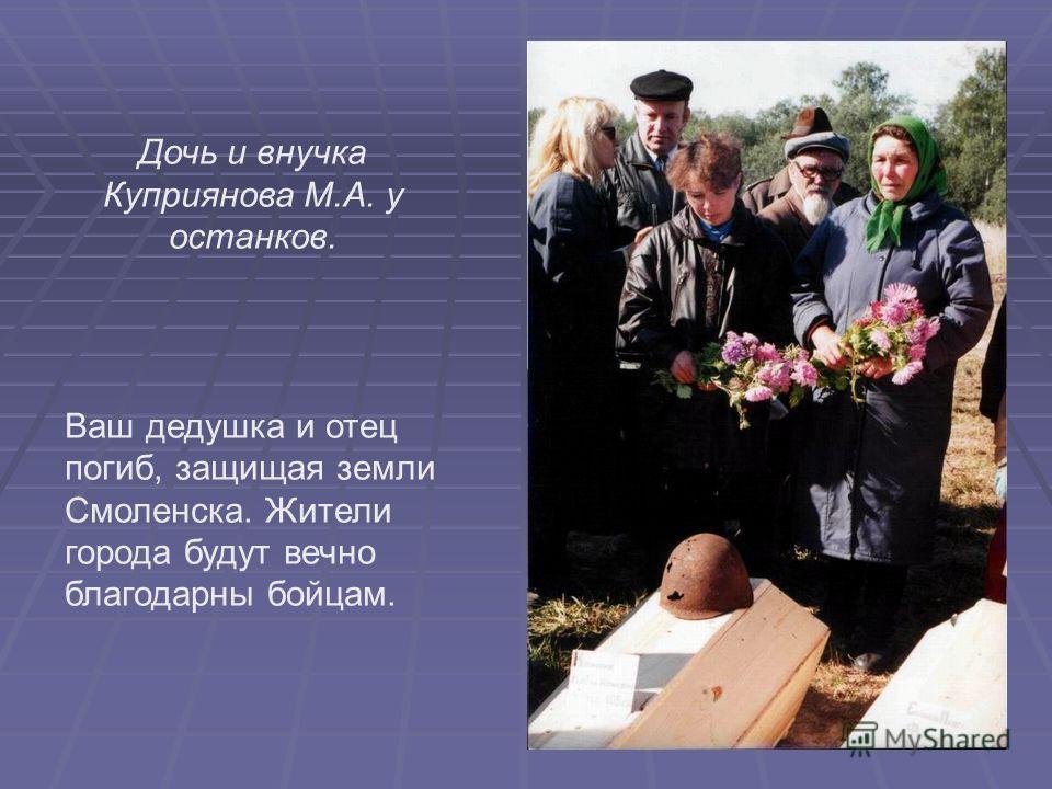 Дочь и внучка Куприянова М.А. у останков. Ваш дедушка и отец погиб, защищая земли Смоленска. Жители города будут вечно благодарны бойцам.