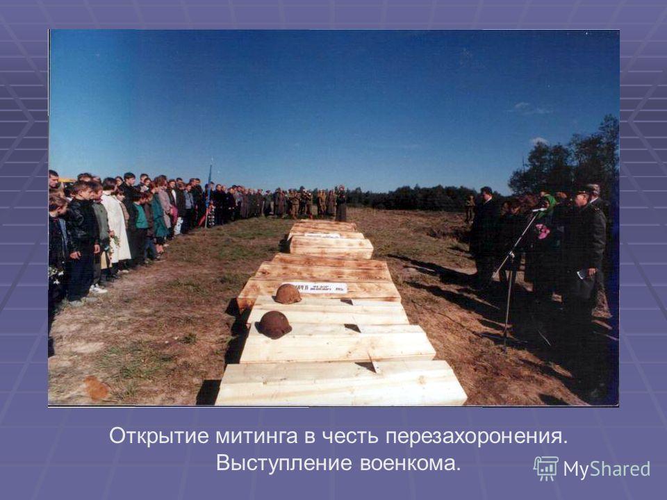 Открытие митинга в честь перезахоронения. Выступление военкома.