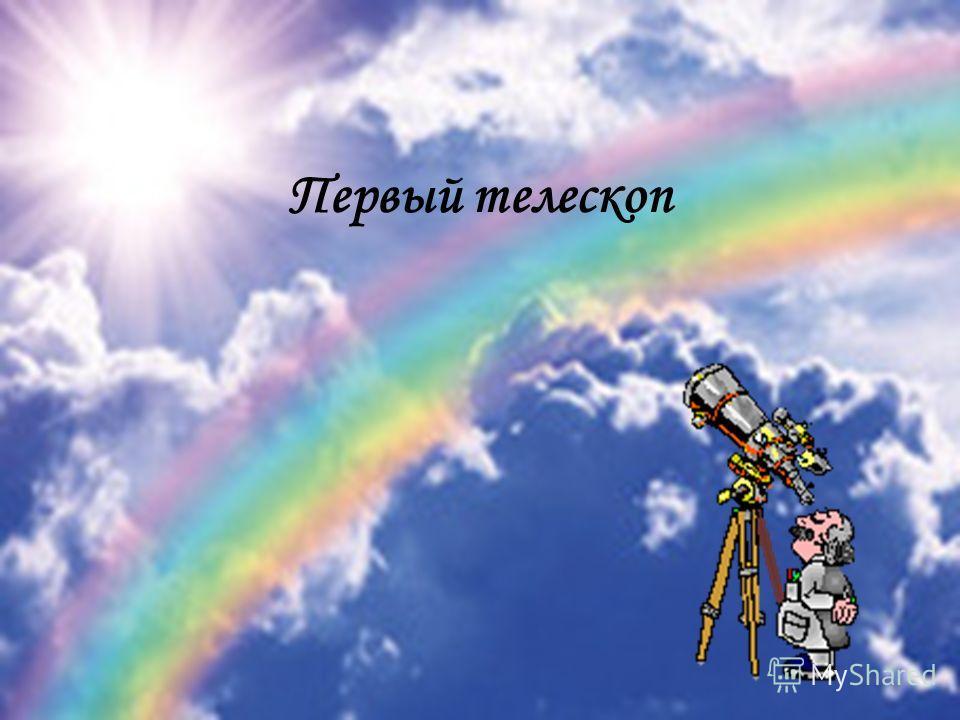 Первый телескоп
