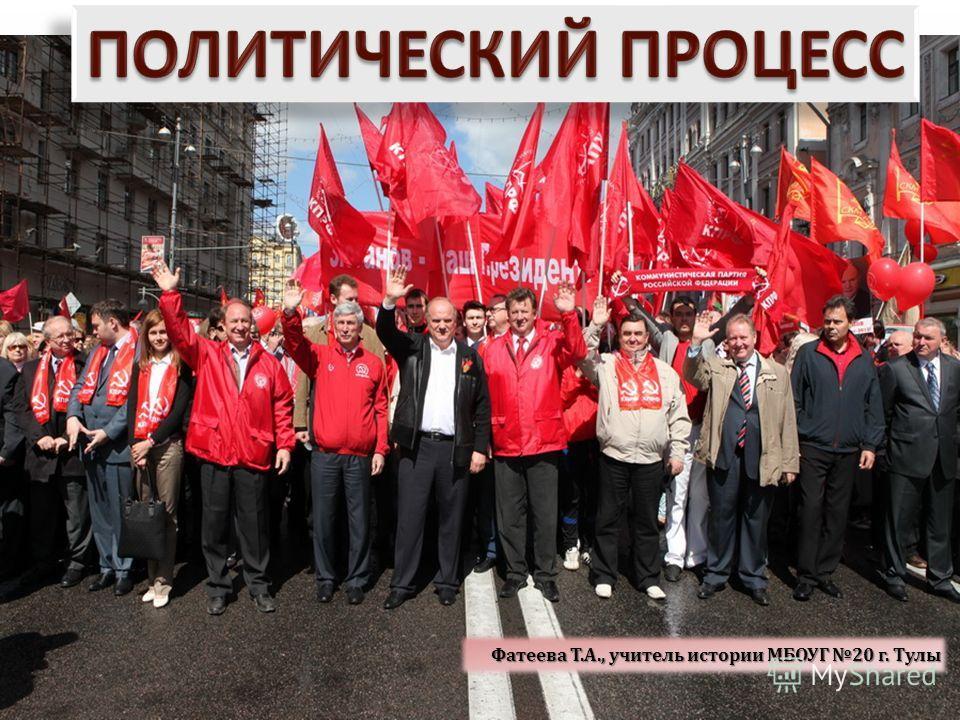 Фатеева Т. А., учитель истории МБОУГ 20 г. Тулы