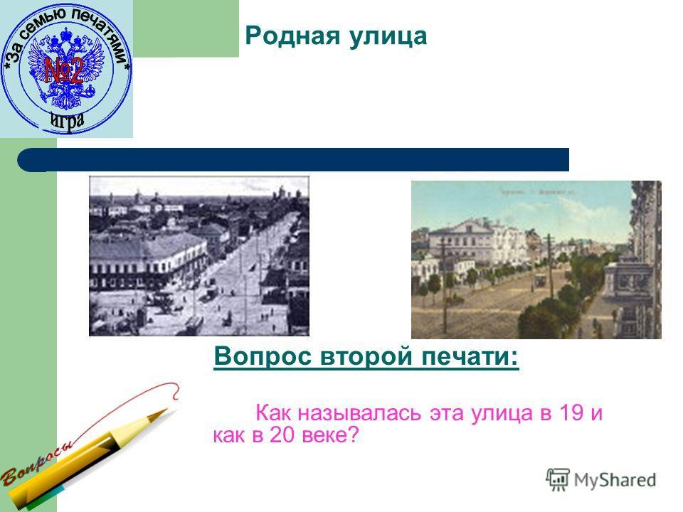 Родная улица Вопрос второй печати: Как называлась эта улица в 19 и как в 20 веке?