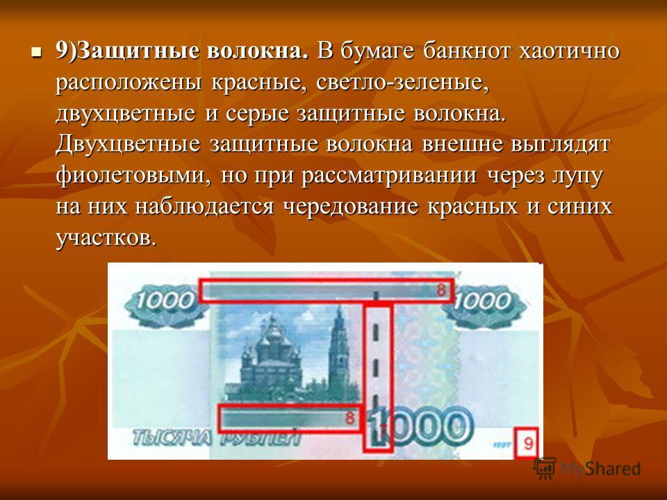 9)Защитные волокна. В бумаге банкнот хаотично расположены красные, светло-зеленые, двухцветные и серые защитные волокна. Двухцветные защитные волокна внешне выглядят фиолетовыми, но при рассматривании через лупу на них наблюдается чередование красных