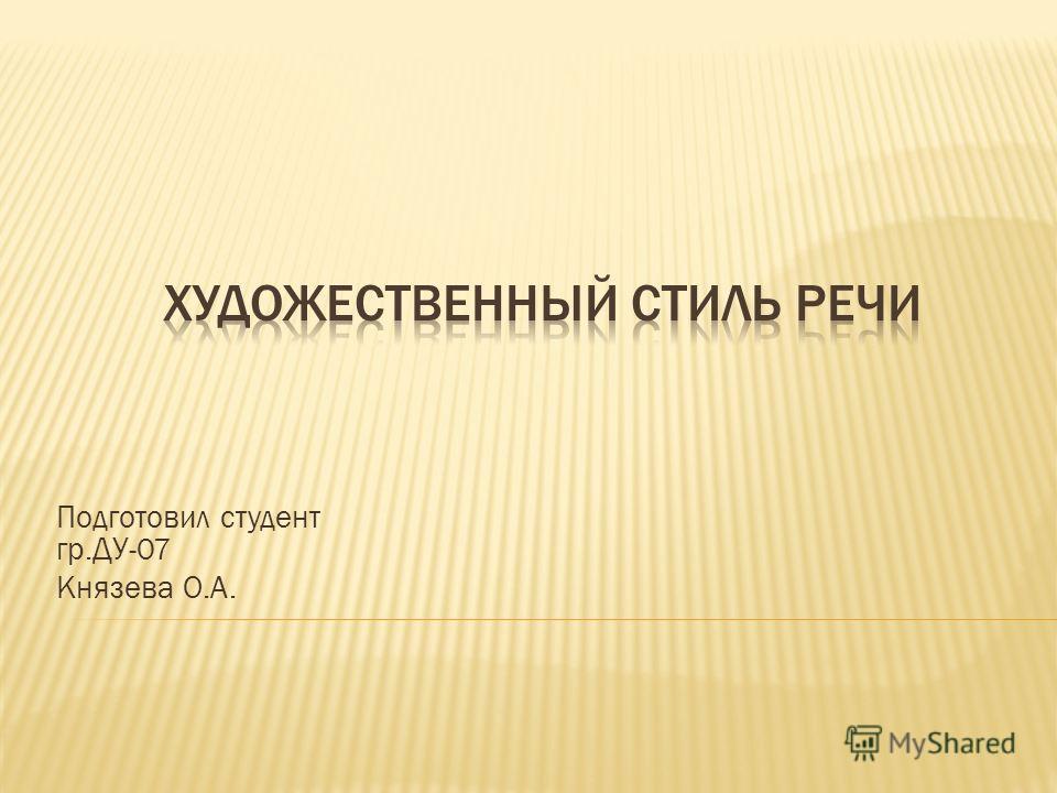 Подготовил студент гр.ДУ-07 Князева О.А.