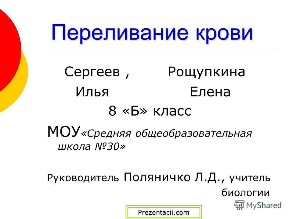 Переливание крови Сергеев
