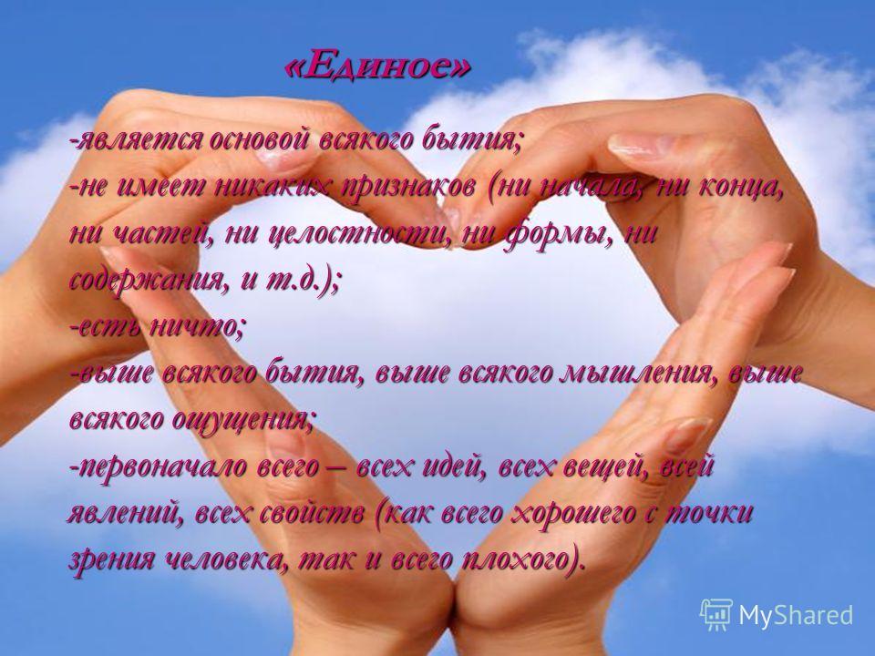 «Единое» -является основой всякого бытия; -не имеет никаких признаков (ни начала, ни конца, ни частей, ни целостности, ни формы, ни содержания, и т.д.); -есть ничто; -выше всякого бытия, выше всякого мышления, выше всякого ощущения; -первоначало всег