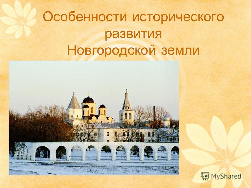 Особенности исторического развития Новгородской земли