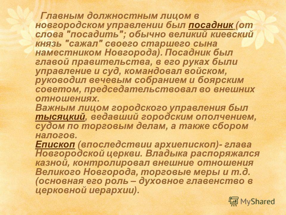 Главным должностным лицом в новгородском управлении был посадник (от слова
