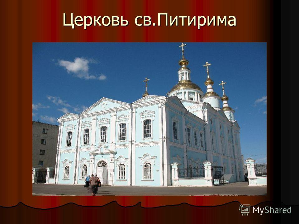 Церковь св.Питирима