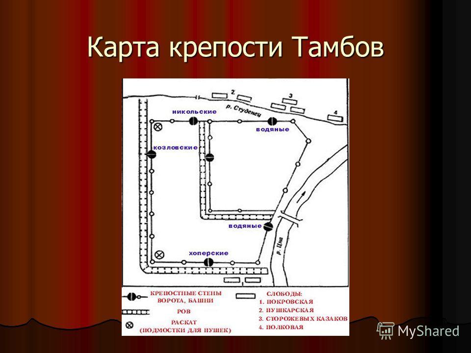 Карта крепости Тамбов