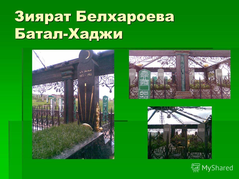 Зиярат Белхароева Батал-Хаджи