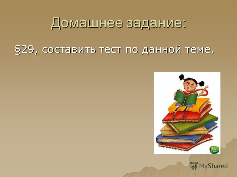 Домашнее задание 29 составить тест