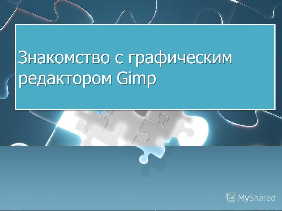 знакомство с linux скачать бесплатно