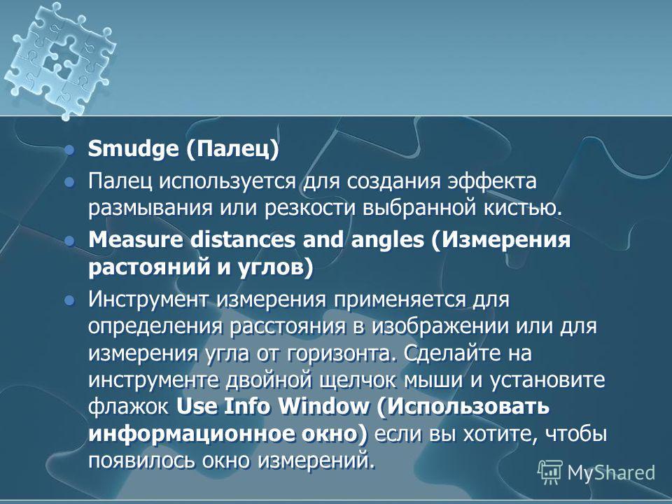 Smudge (Палец) Палец используется для создания эффекта размывания или резкости выбранной кистью. Measure distances and angles (Измерения растояний и углов) Инструмент измерения применяется для определения расстояния в изображении или для измерения уг