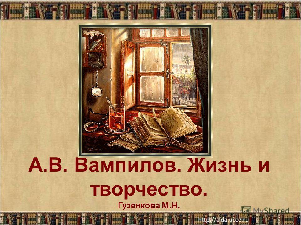 А.В. Вампилов. Жизнь и творчество. Гузенкова М.Н.