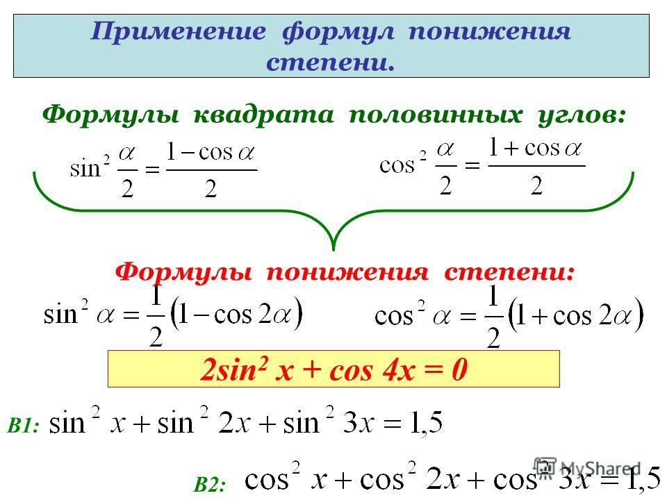 Методы решения тригонометрических уравнений. Разложение на множители Уравнения сводимые к алгебраическим Введение новой переменной (однородные уравнения) Введение вспомогательного аргумента. Уравнения, решаемые переводом суммы в произведение В1:В2: