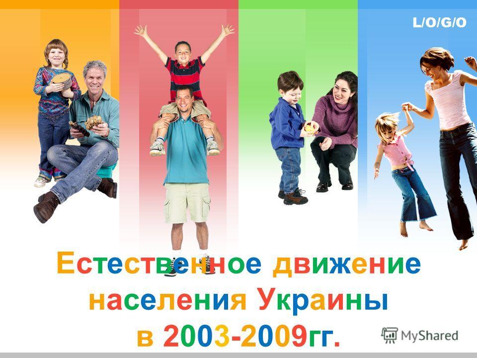 L/O/G/O Естественное движение населения Украины в 2003-2009гг.