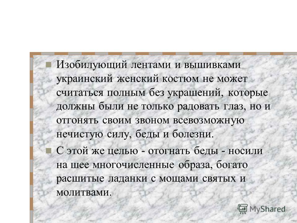 Плахта – относительно более сложная по конструкции и узору поясная одежда. Большое распространение она имела в Центральной и Восточной Украине, особенно в 15 – 17 вв. плахту шили из двух полотнищ домотканого материала в клетку, сшивая их до половины,