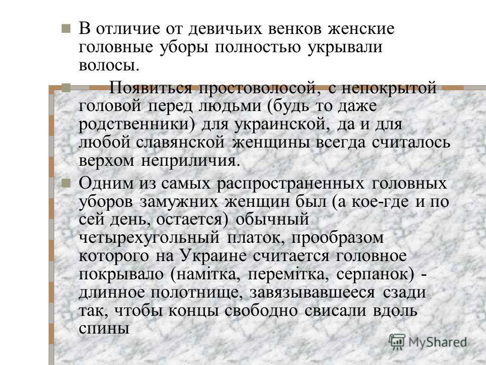 Знаменитые украинские венки - классический головной убор незамужней девушки - изготавливались из лент и искусственных либо живых цветов. Все эти цветы и ленты, украшавшие особым образом уложенные на голове косы, должны были образовывать нечто напомин
