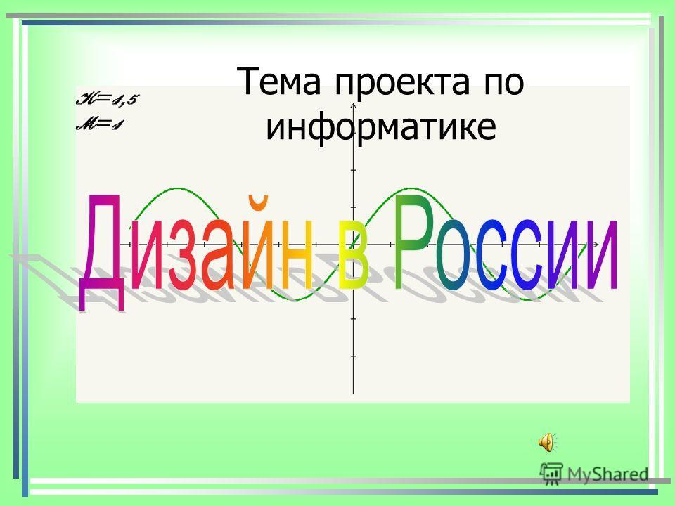Тема проекта по информатике
