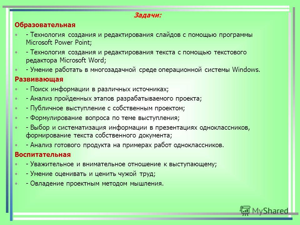 Задачи: Образовательная - Технология создания и редактирования слайдов с помощью программы Microsoft Power Point; - Технология создания и редактирования текста с помощью текстового редактора Microsoft Word; - Умение работать в многозадачной среде опе